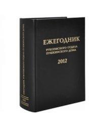 Ежегодник. Рукописного отдела Пушкинского Дома на 2012 год