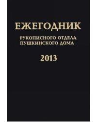 Ежегодник Рукописного отдела Пушкинского Дома на 2013 год