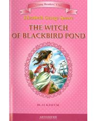 The Witch of Blackbird Pond. Книга для чтения на английском языке в 10-11 классах общеобразовательных учебных заведений