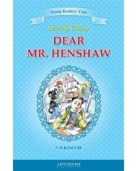 Dear Mr. Henshaw. Книга для чтения на английском языке в 7-8 классах
