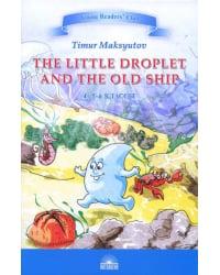 The Little Droplet and the Old Ship. Книга для чтения на английском языке в 4-5 классах