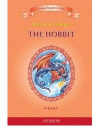 The Hobbit. Книга для чтения на английском языке в 10 классе