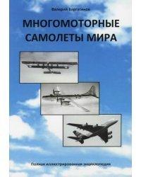 Многомоторные самолеты мира. Полная иллюстрированная энциклопедия
