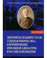 Дмитрий Васильевич Стасов. Судебная реформа 1864 года и формирование присяжной адвокатуры в Российской Империи