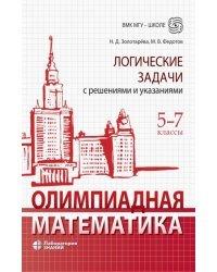 Олимпиадная математика. Логические задачи с решениями и указаниями. 5-7 классы. Учебно-методическое пособие
