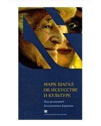 Марк Шагал об искусстве и культуре