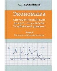 Экономика. Систематический курс для 9-х - 11-х классов. Углубленный уровень. В 3-х томах. Том 1: Введение. Макроэкономика