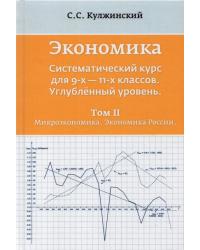 Экономика. Систематический курс для 9-х - 11-х классов. Углубленный уровень. В 3-х томах. Том 2: Микроэкономика. Экономика России