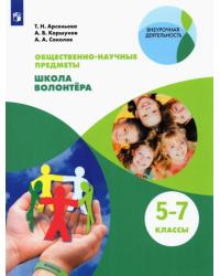 Общественно-научные предметы. Школа волонтера. 5-7 классы. Учебник