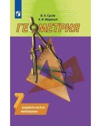 Геометрия. 7 класс. Дидактические материалы (обновлена обложка)