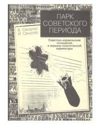 Парк советского периода. Советско-израильские отношения в зеркале политической карикатуры
