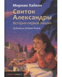 Свиток Александры. История первой Хануки