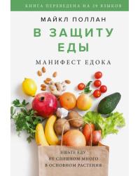 В защиту еды. Манифест едока