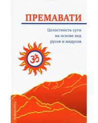 Целостность сути на основе вед русов и индусов (Концепция единства)