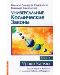 Универсальные космические законы. Книга 10