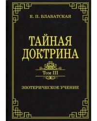 Тайная доктрина. Том III. Эзотерическое учение