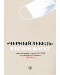 """""""Черный лебедь"""" в белой маске. Аналитический доклад НИУ ВШЭ к годовщине пандемии COVID-19"""