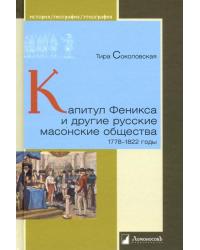 Капитул Феникса и другие русские масонские общества. 1778-1822 годы