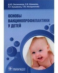 Основы вакцинопрофилактики у детей