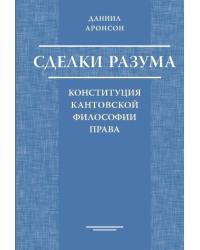 Сделки разума: конституция кантовской философии права