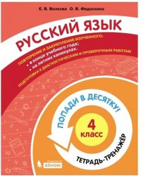 Русский язык. 4 класс. Тетрадь-тренажер