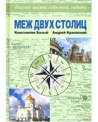 Меж двух столиц. Москва – Санкт-Петербург