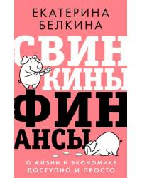 Свинкины финансы: о жизни и экономике доступно и просто
