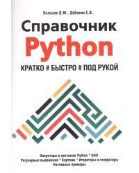 Справочник PYTHON. Кратко, быстро, под рукой