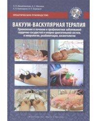 Вакуум-васкулярная терапия (+ DVD)