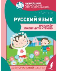 Русский язык. Тренажер по письму и чтению