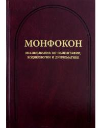 Монфокон. Выпуск 4. Исследования по палеографии, кодикологии и дипломатике