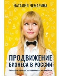 Продвижение бизнеса в России. Настольная книга для предпринимателя и маркетолога