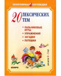 20 лексических тем. Пальчиковые игры, упражнения, загадки, потешки для детей 2-3 лет