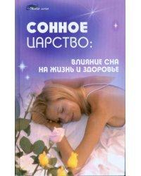 Сонное царство: влияние сна на жизнь и здоровье