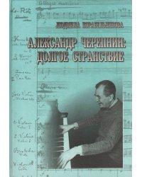 Александр Черепнин: долгое странствие