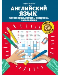 Английский язык: кроссворды, ребусы, шифровки, головоломки