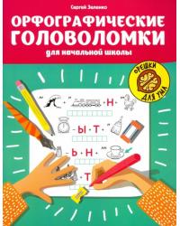 Орфографические головоломки для начальной школы