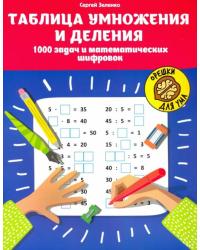 Таблица умножения и деления. 1000 задач и математических шифровок