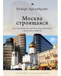 Москва строящаяся. Градостроительство, протесты градозащитников и гражданское общество