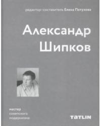 Александр Шипков. Мастер советского модернизма