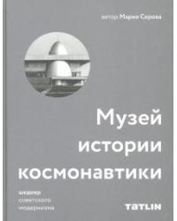 Музей истории космонавтики. Шедевр советского модернизма