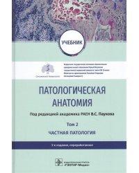 Патологическая анатомия. Том 2. Частная патология