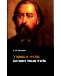 Утопия и жизнь. Биография Николая Огарёва