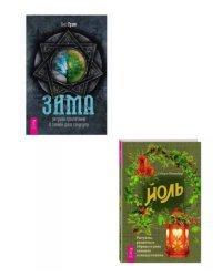 Зима. Йоль (комплект из 2 книг) (количество томов: 2)