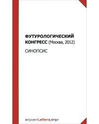 Футурологический конгресс (Москва, 2012). Синопсис