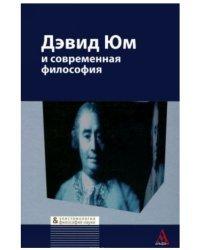 Дэвид Юм и современная философия. Сборник статей
