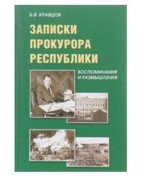 Записки прокурора Республики. Воспоминания и размышления