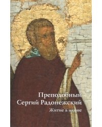 Преподобный Сергий Радонежский. Житие в иконе