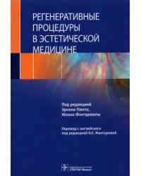 Регенеративные процедуры в эстетической медицине