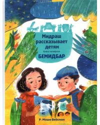 Мидраш рассказывает детям. Книга Бемидбар
